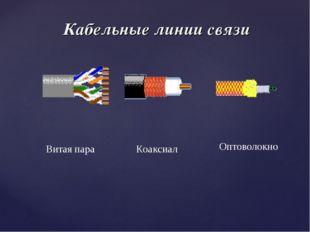 Кабельные линии связи Витая пара Коаксиал Оптоволокно