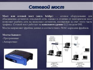 Мост или сетевой мост (англ. bridge) — сетевое оборудование для объединения с