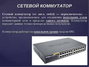 Сетевой коммутатор (от англ. switch — переключатель) — устройство, предназнач