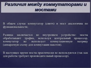 В общем случае коммутатор (свитч) и мост аналогичны по функциональности; Разн