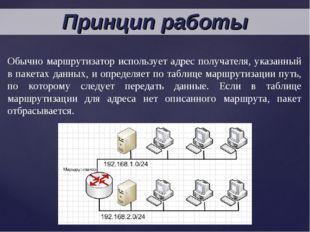 Принцип работы Обычно маршрутизатор использует адрес получателя, указанный в