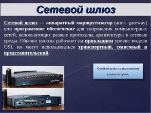 Сетевой шлюз Сетевой шлюз — аппаратный маршрутизатор (англ. gateway) или прог