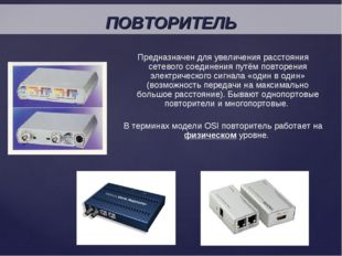 Предназначен для увеличения расстояния сетевого соединения путём повторения э