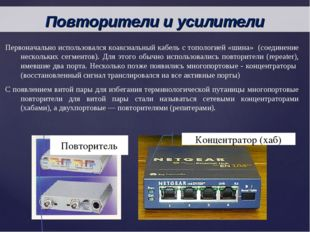 Первоначально использовался коаксиальный кабель с топологией «шина» (соединен