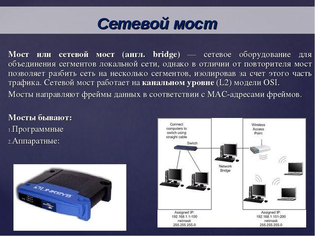 Мост или сетевой мост (англ. bridge) — сетевое оборудование для объединения с...