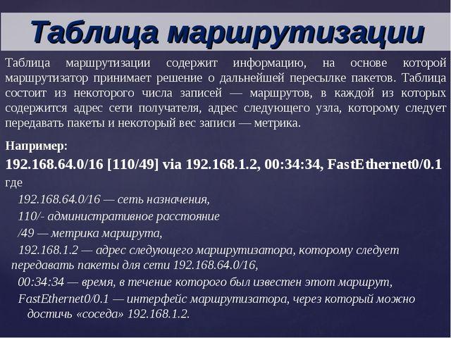 Таблица маршрутизации Таблица маршрутизации содержит информацию, на основе ко...