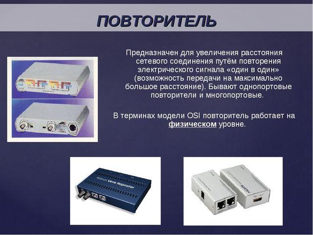 Предназначен для увеличения расстояния сетевого соединения путём повторения э...