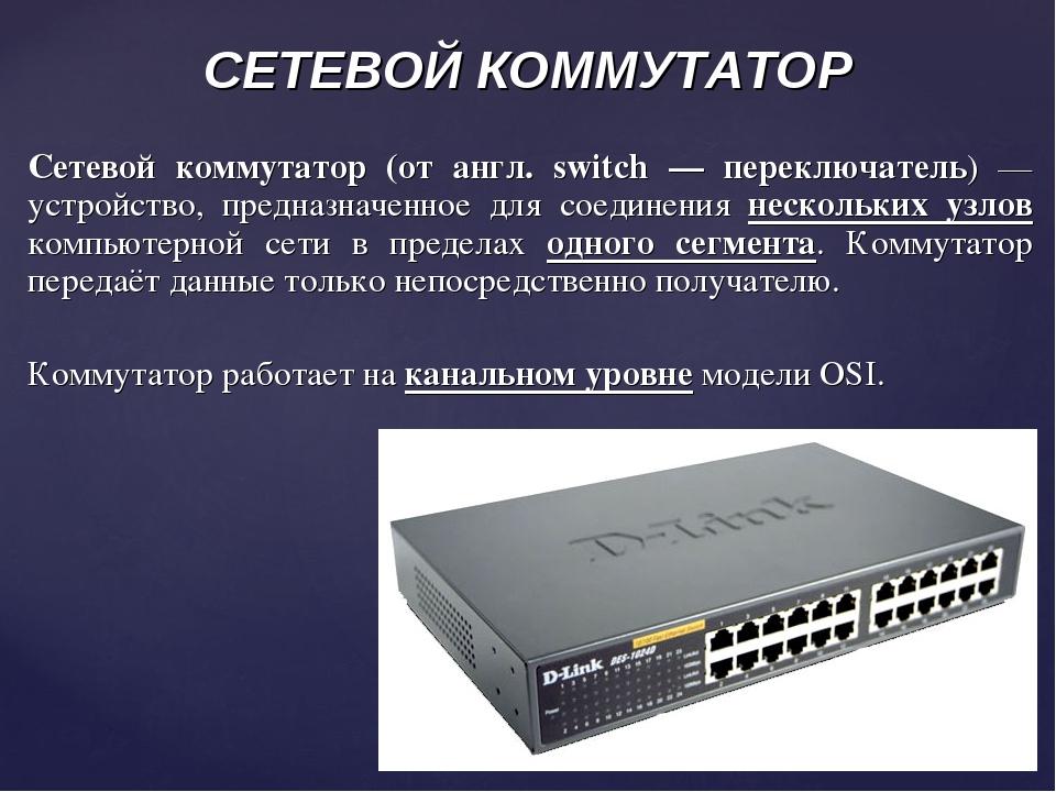 Сетевой коммутатор (от англ. switch — переключатель) — устройство, предназнач...