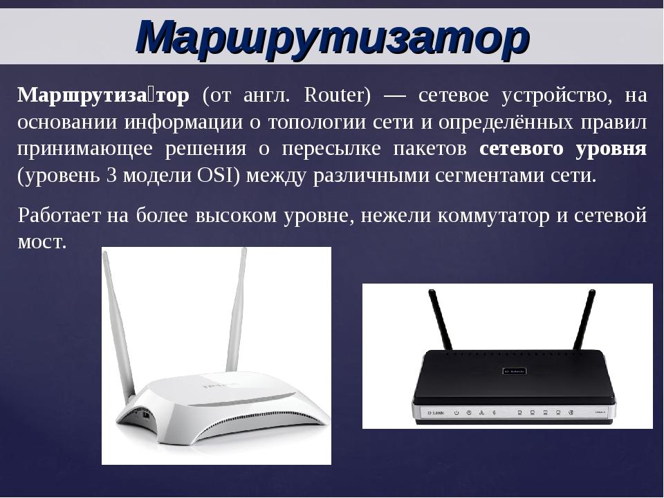 Маршрутизатор Маршрутиза́тор (от англ. Router) — сетевое устройство, на основ...