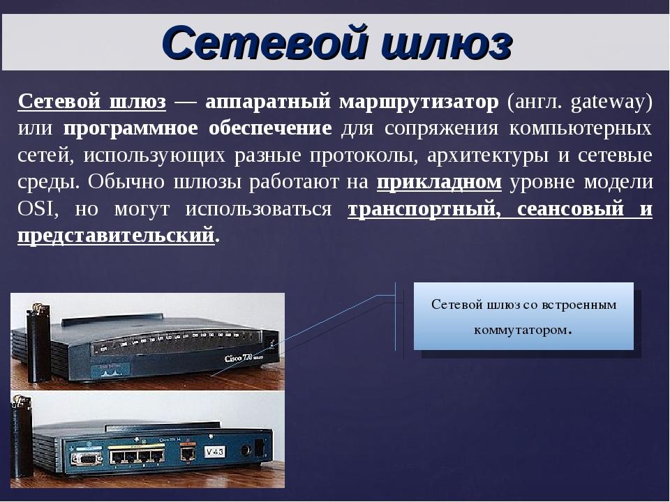 Сетевой шлюз Сетевой шлюз — аппаратный маршрутизатор (англ. gateway) или прог...