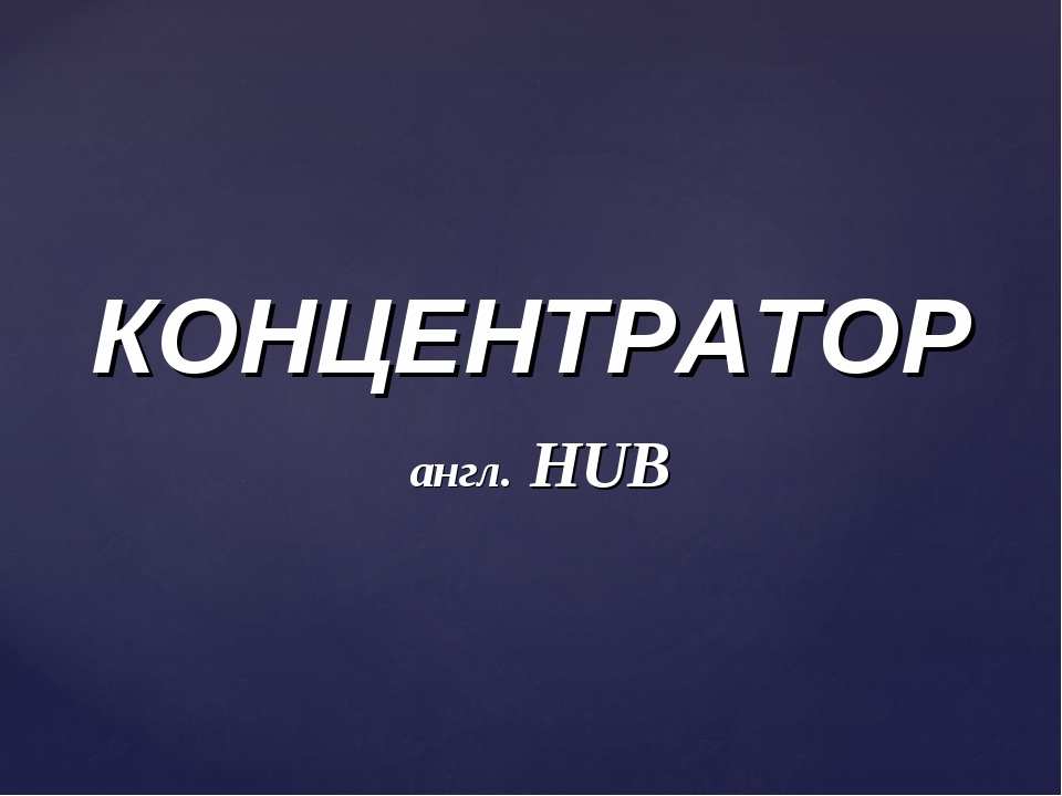 КОНЦЕНТРАТОР англ. HUB