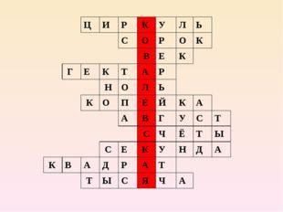 ЦИРКУЛЬ СОРОК ВЕК ГЕКТАР