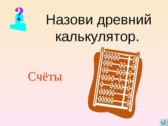 Назови древний калькулятор. Счёты