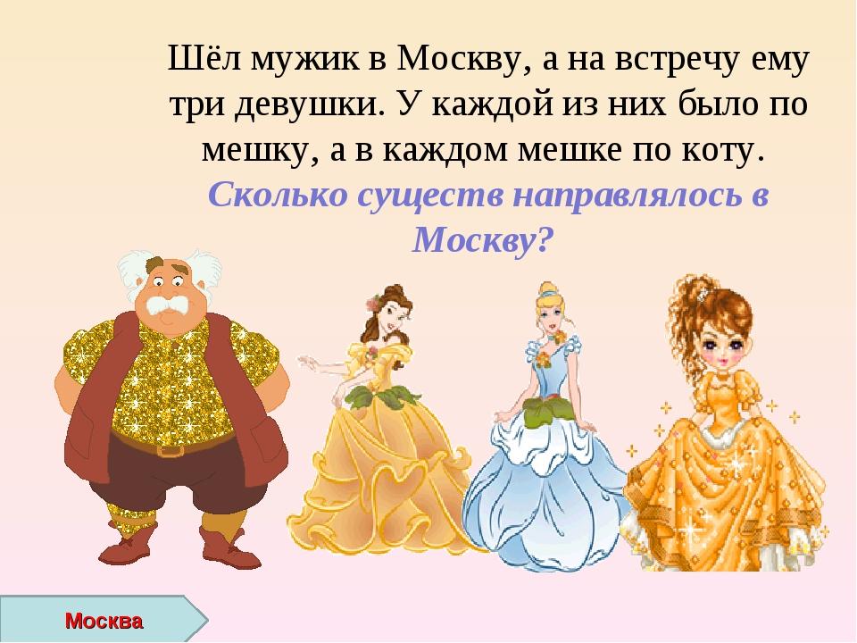 Шёл мужик в Москву, а на встречу ему три девушки. У каждой из них было по меш...