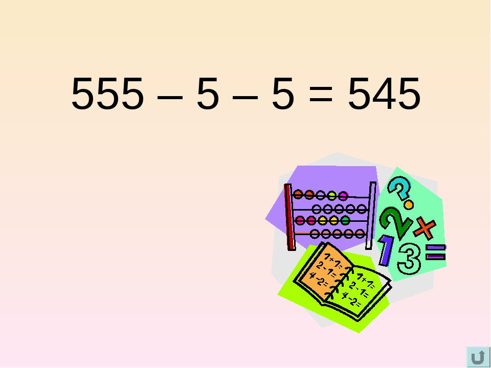 555 – 5 – 5 = 545