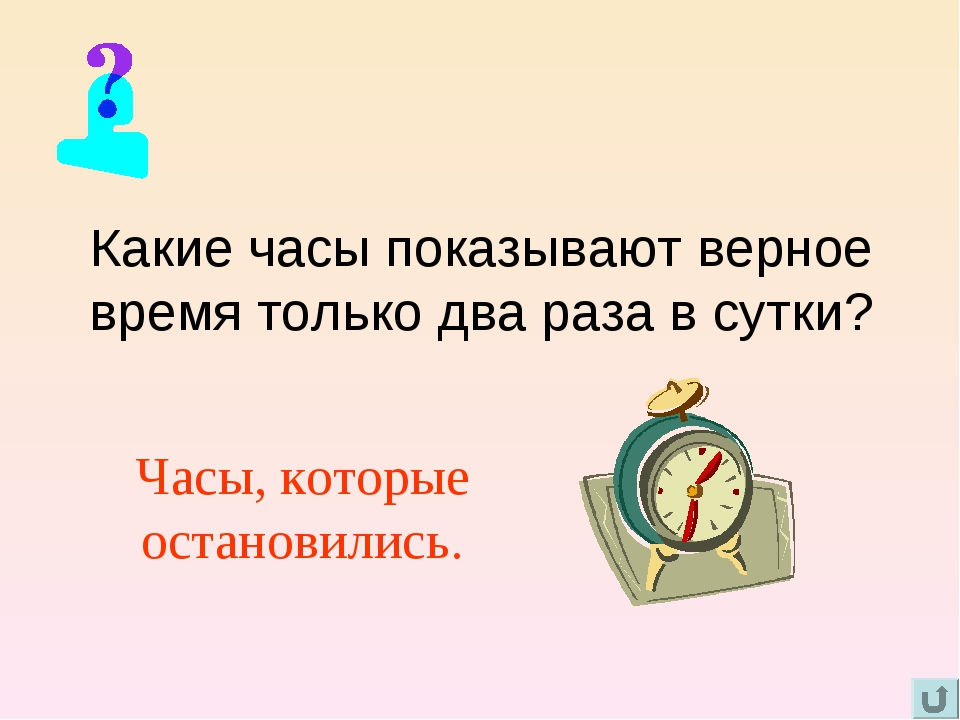 Какие часы показывают верное время только два раза в сутки? Часы, которые ост...