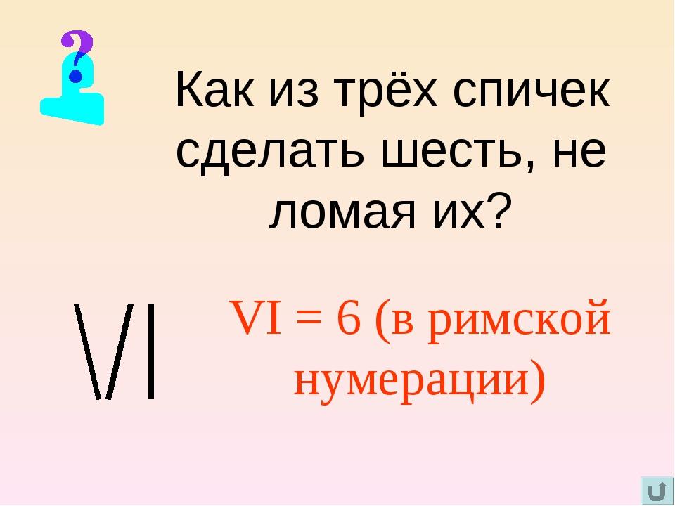 "Презентация по математике ""Своя игра"" 5 класс"