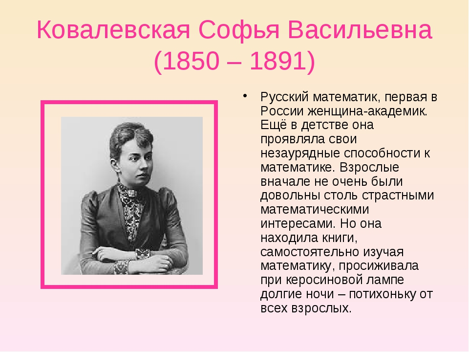 Ковалевская Софья Васильевна (1850 – 1891) Русский математик, первая в России...