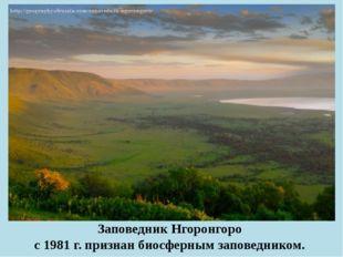 Заповедник Нгоронгоро с 1981 г. признан биосферным заповедником.