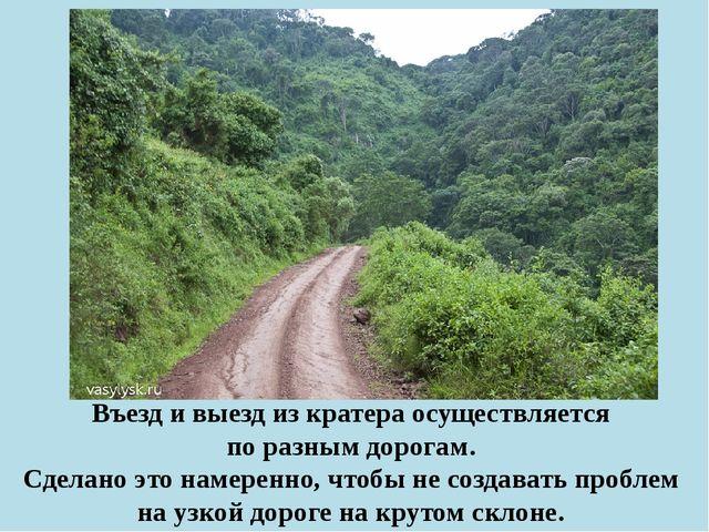 Въезд и выезд из кратера осуществляется по разным дорогам. Сделано это намере...
