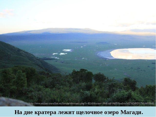 На дне кратера лежит щелочное озеро Магади.