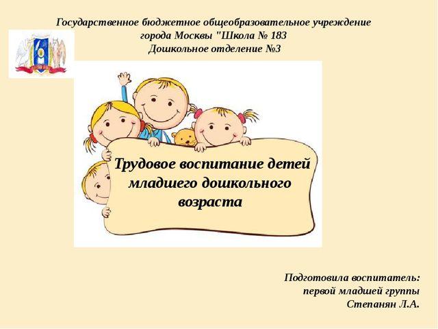 Трудовое воспитание детей младшего дошкольного возраста Подготовила воспитате...
