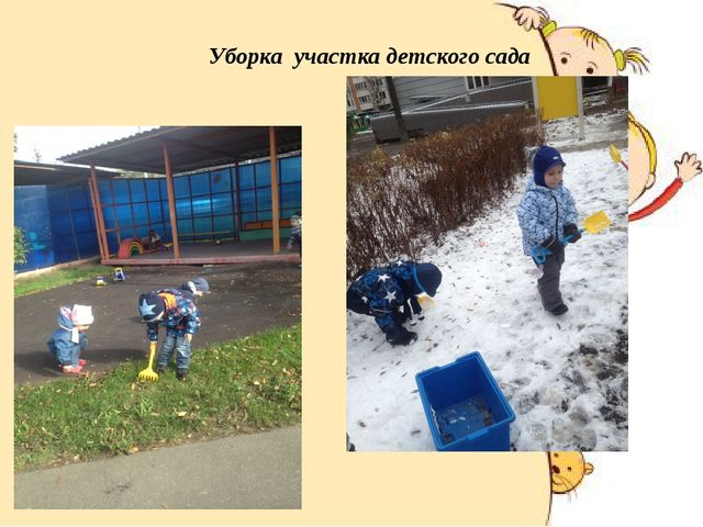 Уборка участка детского сада