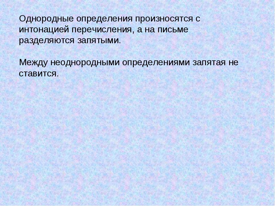Однородные определения произносятся с интонацией перечисления, а на письме ра...