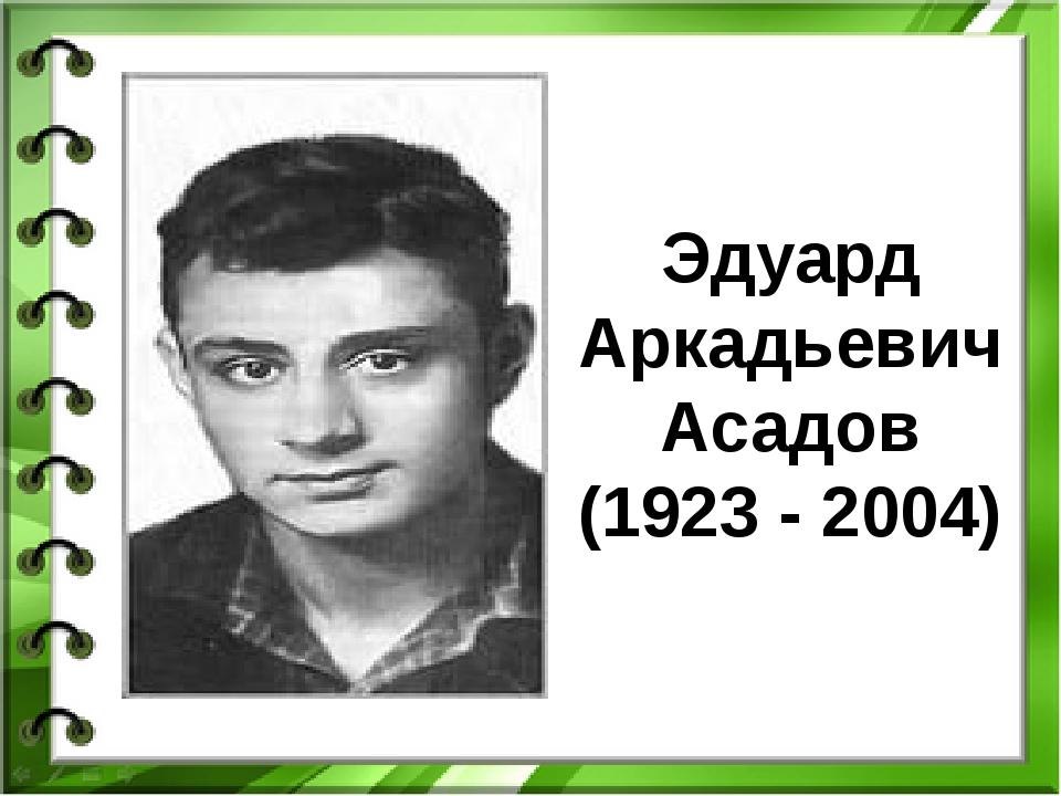 Эдуард Асадов  rupoemru