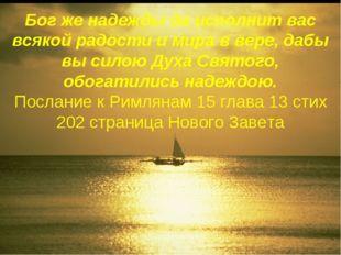 Бог же надежды да исполнит вас всякой радости и мира в вере, дабы вы силою Ду