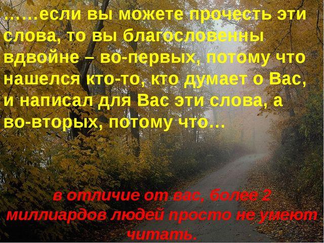 ……если вы можете прочесть эти слова, то вы благословенны вдвойне – во-первых,...