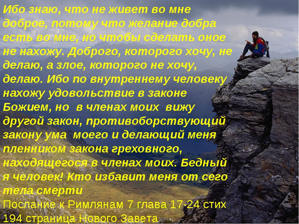 Ибо знаю, что не живет во мне доброе, потому что желание добра есть во мне, н...