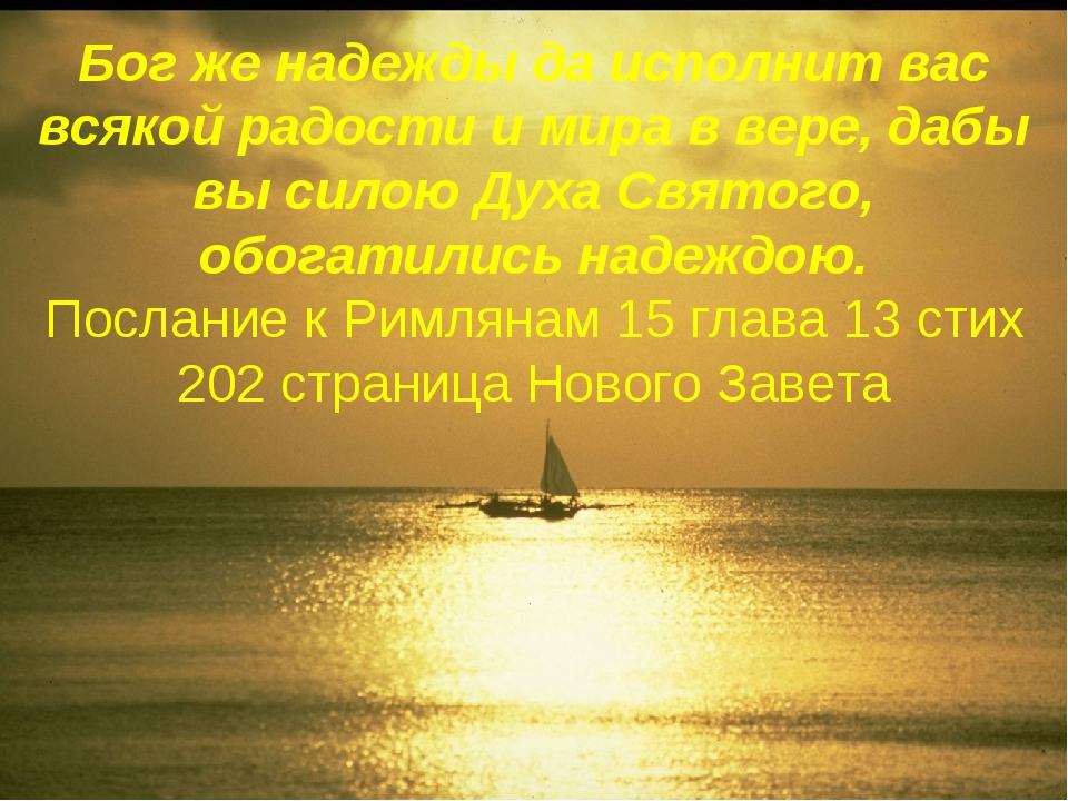 Бог же надежды да исполнит вас всякой радости и мира в вере, дабы вы силою Ду...