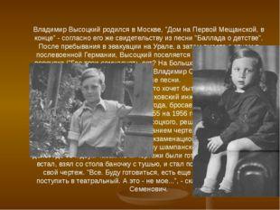 """Владимир Высоцкий родился в Москве, """"Дом на Первой Мещанской, в конце"""" - согл"""