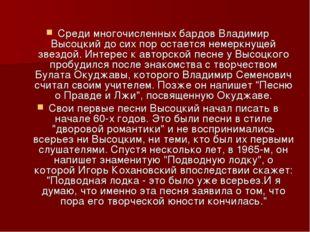 Среди многочисленных бардов Владимир Высоцкий до сих пор остается немеркнущей