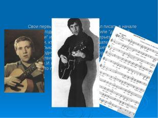 Свои первые песни Высоцкий начал писать в начале 60-х годов. Это были песни в