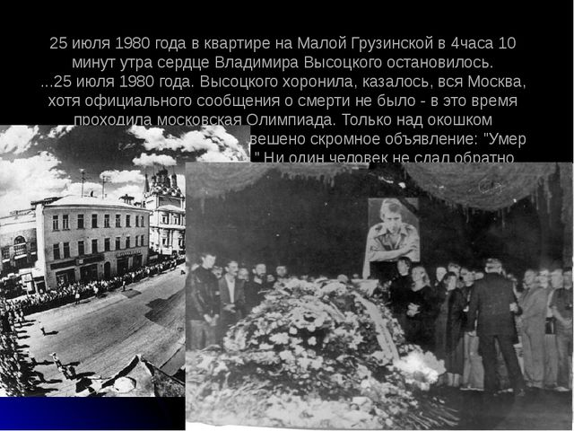 25 июля 1980 года в квартире на Малой Грузинской в 4часа 10 минут утра сердце...