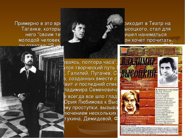 Примерно в это время Владимир Высоцкий приходит в Театр на Таганке, который п...