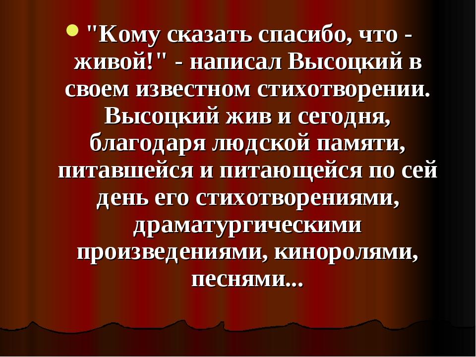 """""""Кому сказать спасибо, что - живой!"""" - написал Высоцкий в своем известном сти..."""