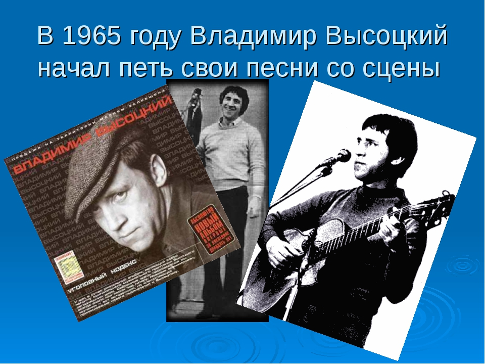 В 1965 году Владимир Высоцкий начал петь свои песни со сцены