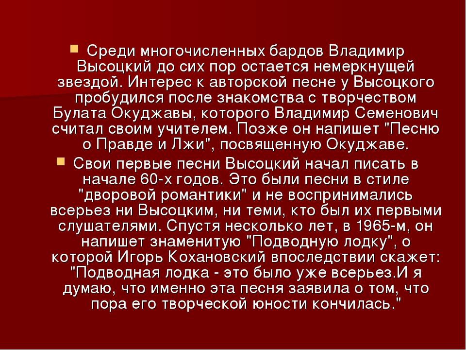 Среди многочисленных бардов Владимир Высоцкий до сих пор остается немеркнущей...