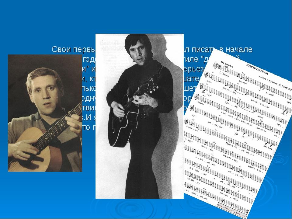 Свои первые песни Высоцкий начал писать в начале 60-х годов. Это были песни в...