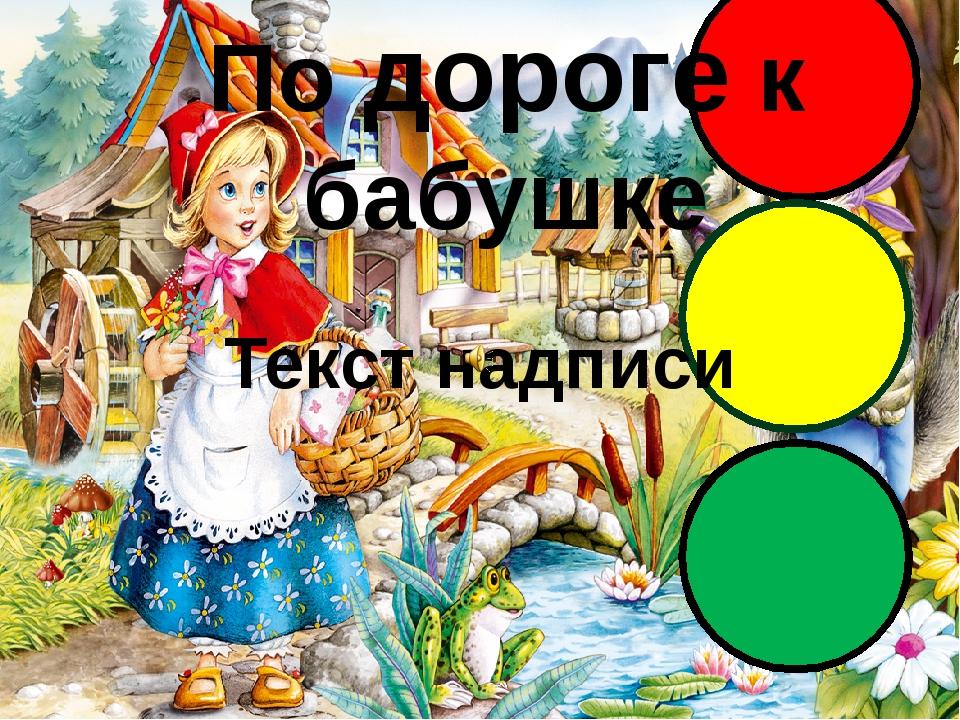 Текст надписи По дороге к бабушке
