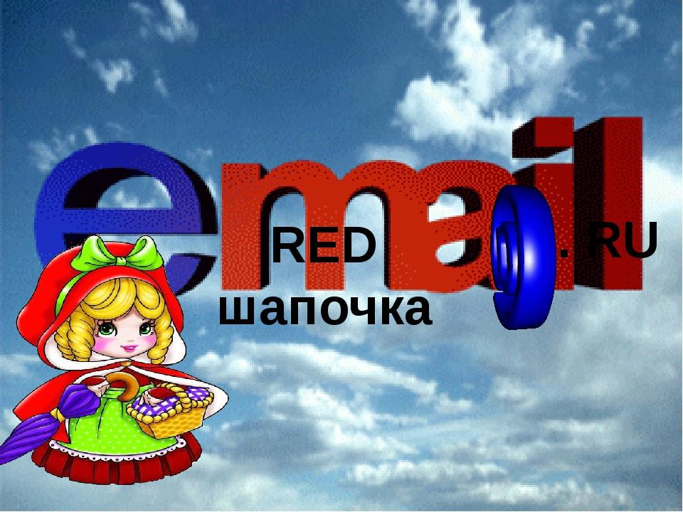 RED шапочка . RU