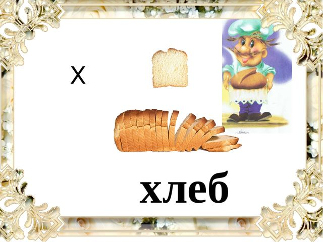 Х хлеб