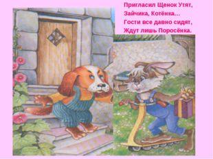 Пригласил Щенок Утят, Зайчика, Котёнка… Гости все давно сидят, Ждут лишь Пор
