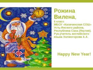 Рожина Вилена, 6 класс МБОУ «Казачинская СОШ» Усть-Янского района, Республика