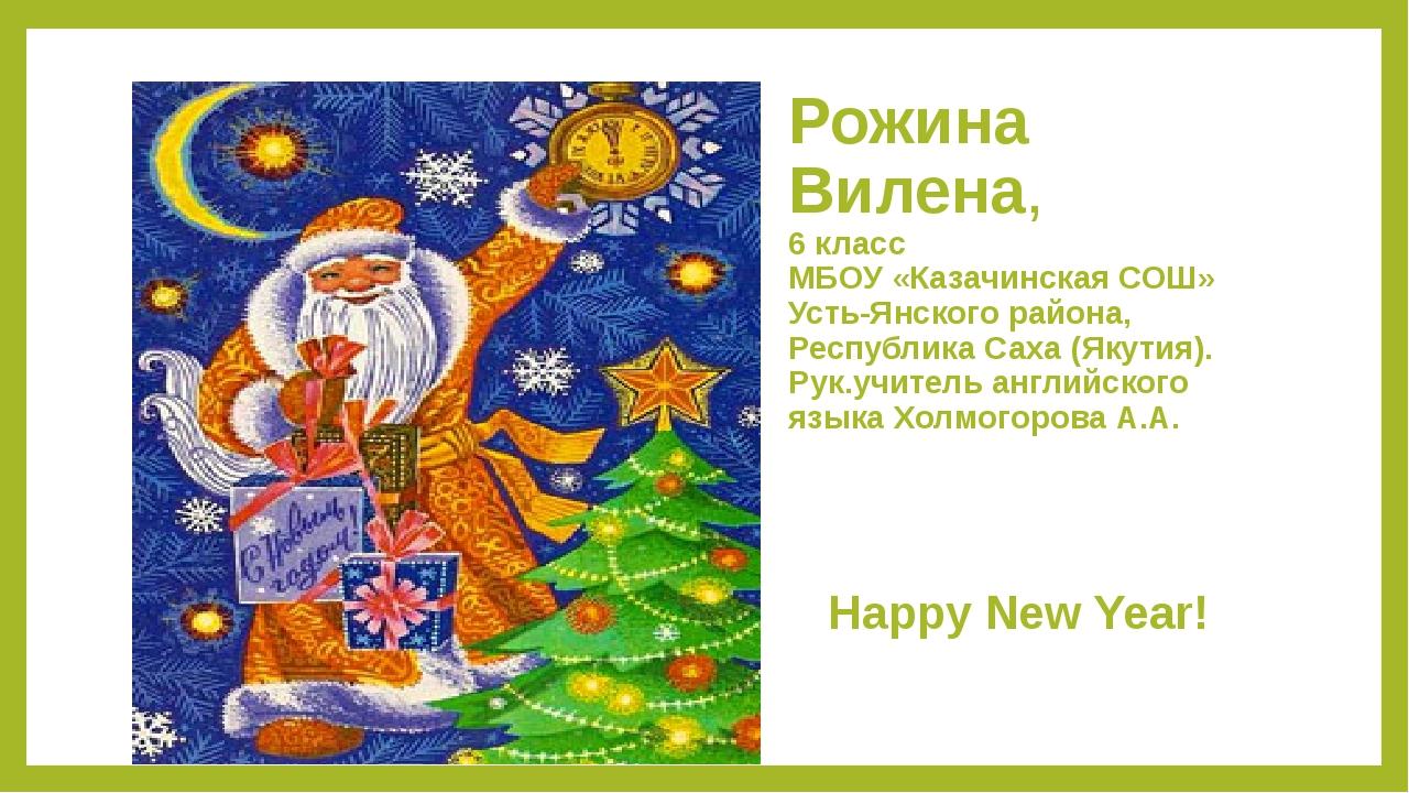 Рожина Вилена, 6 класс МБОУ «Казачинская СОШ» Усть-Янского района, Республика...