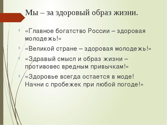 Мы – за здоровый образ жизни. «Главное богатство России – здоровая молодежь!»...