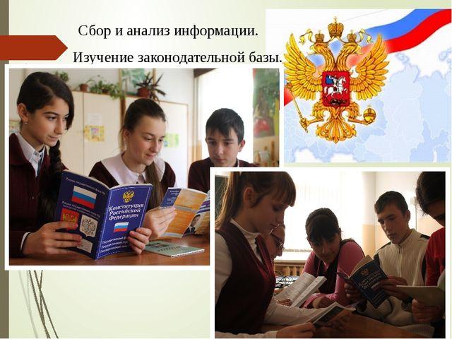 Сбор и анализ информации. Изучение законодательной базы.